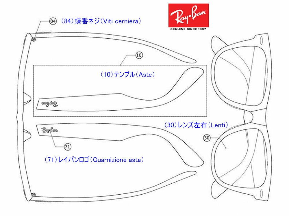 (テンプル左右) レイバン サングラス/メガネ メンズ/レディース 純正部品 イタリア製 注文方法:(例)(商品番号:RB1234)(カラー番号:001/30)(サイズ□:52mm)を注文備考欄にご記入ください。