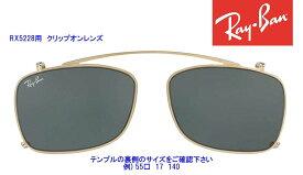 RayBan クリップオン レイバン RX5228C-2500/71 メンズ レディース 純正部品 取扱店 UVカット 人気 ブランド 海外通販 おしゃれ 誕生日 ギフト【眼鏡 サングラス 専門店 クリエンテ】