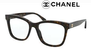 CHANEL(シャネル) 高級 メガネフレーム メンズ レディース 新作 ch3392-c714 取扱店 伊達メガネ 度付き 遠近 老眼鏡 スクエア シェイプ オプティカル マトラッセ ココ 人気 ブランド 誕生日 ギフト