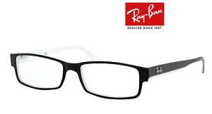 RayBan 高級 メガネ フレーム レイバン RX5114-2097 メンズ レディース 新作 取扱店 人気ブランド 伊達めがね 度付き 老眼鏡 遠近用 おしゃれ 誕生日ギフト 通販【眼鏡サングラス専門店クリエンテ