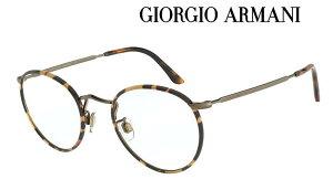GIORGIO ARMANI 高級 メガネ フレーム ジョルジオアルマーニ AR112MJ-3292 メンズ 新作 取扱店 高級ブランド 伊達メガネ 度付き 老眼鏡 遠近用 おしゃれ 誕生日ギフト 海外通販【眼鏡サングラス専門