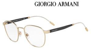 GIORGIO ARMANI 高級 メガネ フレーム ジョルジオアルマーニ AR5091-3002 メンズ 新作 取扱店 高級ブランド 伊達メガネ 度付き 老眼鏡 遠近用 おしゃれ 誕生日ギフト 海外通販【眼鏡サングラス専門