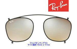 RayBan クリップオン レイバン RX8954C-2509/B8 メンズ レディース 純正部品 取扱店 UVカット 人気 ブランド 海外通販 おしゃれ 誕生日 ギフト【眼鏡 サングラス 専門店 クリエンテ】