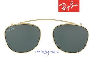 レイバン クリップオンの通販 メンズ レディース RAY-BAN 純正部品 RX6317C-2500/71 ゴールド×グリーンレンズ 紫外線カット 誕生日ギフト おしゃれブランド 海外通販 クリエンテ