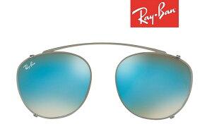 RayBan クリップオン レイバン RX6355C-2502B7 メンズ レディース 純正部品 取扱店 UVカット 人気 ブランド 海外通販 おしゃれ 誕生日 ギフト【眼鏡 サングラス 専門店 クリエンテ】