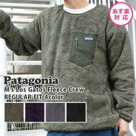 【14:00までのご注文で即日発送可能】新品 パタゴニア Patagonia M's Los Gatos Fleece Crew メンズ ロス ガトス クルー フリース 25895 REGULAR FIT レギュラーフィット メンズ レディース 新作 SWT/HOODY 39ショップ