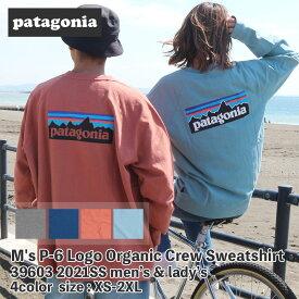 新品 パタゴニア Patagonia 21SS M's P-6 Logo Organic Crew Sweatshirt P-6ロゴ ロゴ オーガニック クルー スウェットシャツ 39603 メンズ レディース 2021SS 新作 SWT/HOODY 39ショップ