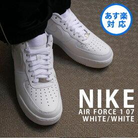 【あす楽対応】新品 ナイキ NIKE AIR FORCE 1 07 エアフォース1 WHITE/WHITE ホワイト 白 315122-111 CW2288-111 メンズ フットウェア