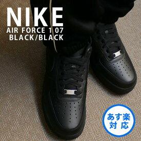 【14:00までのご注文で即日発送可能】 新品 ナイキ NIKE AIR FORCE 1 07 エアフォース1 BLACK/BLACK ブラック 黒 315122-001 CW2288-001 メンズ フットウェア AF1 ローカット 39ショップ