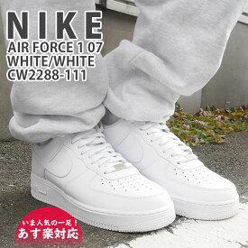 【あす楽対応】新品 ナイキ NIKE AIR FORCE 1 07 エアフォース1 エアフォースワン WHITE/WHITE ホワイト 白 315122-111 CW2288-111 メンズ フットウェア