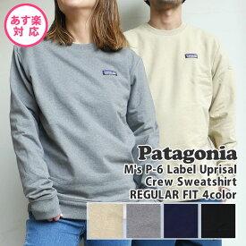 【2021年3月度 月間優良ショップ受賞】 【14:00までのご注文で即日発送可能】新品 パタゴニア Patagonia M's P-6 Label Uprisal Crew Sweatshirt 39543 スウェット トレーナー REGULAR FIT レギュラーフィット メンズ レディース 新作