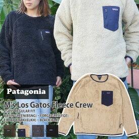 【2021年3月度 月間優良ショップ受賞】 【14:00までのご注文で即日発送可能】 新品 パタゴニア Patagonia 21FW M's Los Gatos Fleece Crew メンズ ロス ガトス クルー フリース 25895 メンズ レディース 2021FW 2021AW 21AW 21FA 新作 39ショップ