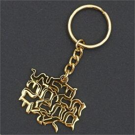 シュプリーム SUPREME Go Fuck Yourself Keychain キーチェーン キーホルダー GOLD 278000437018 【新品】