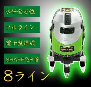 メーカー1年保証Model-443S「10倍強光 高品質」緑光8ラインシャープ製発光管高級電子整準 グリーン 緑青光 レーザー 墨出し器 墨だし水平全方位 フルライン Model-443S