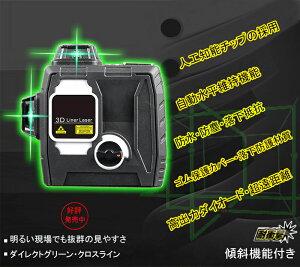 メーカー1年保証フルラインFULL LINE シャープ製発光管 水平全方位3D 12 ライン グリーン レーザー 墨出し器 (FUKUDA代替機種) 緑青光 近距離工事 防塵 落下抵抗 3D-12GREEN 「MODEL: SK-D3」
