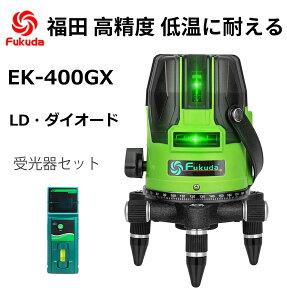 受光器セット 5ライン グリーン墨出し器 緑光 レーザー 墨出し器 「高強光 高品質」緑光 高級発光管 耐低温 【福田 フクダ FUKUDA EK-468GJ EK-469GJ EK-400GJ上位機種】墨つぼ 墨だし高輝度 高精度 水