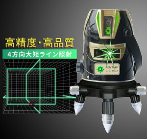 5ライン グリーン レーザー 墨出し器 斜線機能 光学測定器 4方向大矩ライン照射 自動補正機能 水平垂直 高精度 高輝度 屋外受光器モデル対応 墨つぼ 墨だしレベル/水平器/測定器/墨だし器/垂