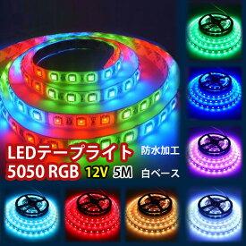 LEDテープ 5m RGB 防水 調光 調色 リモコン操作 マルチカラー LED 間接照明 看板照明 棚下照明 LEDテープライト 白ベース送料無料