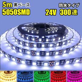 LEDテープライト DC24V 300連 5m 5050SMD 高輝度 黒ベース 切断可能 正面発光 防水仕様 LEDテープ 全6色 間接照明 看板照明 棚下照明送料無料