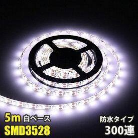 【送料無料】LED テープライト 5M 300連 イルミネーション SMD3528 DC12V LEDテープ 白ベース 切断可能 正面発光 防水仕様 全6色 LED テープ