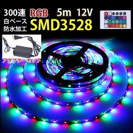 12V /100V SMD3528 LEDテープライト300SMD 防水12V用 5M RGB リモコン AC電源付アダプターPSE認証済送料無料