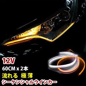 薄さ3mm 2018新仕様 シーケンシャルウィンカー カット可能 流れるウィンカー LEDシリコンチューブ ホワイト/アンバー 60cm 2本送料無料