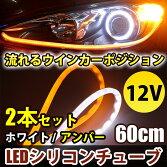 送料無料12VLEDシリコンチューブ60cmシーケンシャルウインカーLEDヘッドライトLEDテープライト流れるウインカーポジション白黄ホワイト/アンバー2本セット