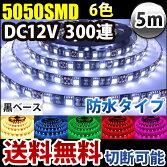 LEDテープライトDC12V専用300連5m5050SMD高輝度SMD黒ベース切断可能正面発光防水仕様全6色