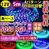 送料無料LEDテープライト300SMD5050防水12V用5MRGB16色コントローラーリモコン付