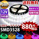 【送料無料】LED テープライト 5M 300連 イルミネーション SMD3528 DC12V LEDテープ ...