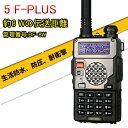 (3点部品付き)(約8 Wの伝送距離) 約15km可トランシーバー デュアルバンド VHF/UHF 144 MHz アマチュア無線機 (UV-5R U…