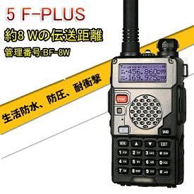 (3点部品付き)(約8 Wの伝送距離) 約15km可トランシーバー デュアルバンド VHF/UHF 144 MHz 無線機 (UV-5R UV-5RAE上位機種) BAOFENG 寶鋒ラジオ POFUNG wireless intercom Walkie-talkie BF-8W送料無料5F PLUS