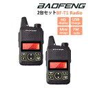 Baofeng BF-T1 2台セット 小型ミニ トランシーバー イヤホンマイク付き 液晶パネル FM機能 強光ライド USB充電 BAOFEN…