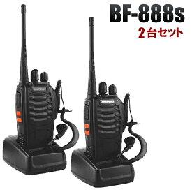 2台セット888 BAOFENG POFUNG 寶鋒BF888改良型 距離10km可 無線機 トランシーバー イヤホンマイク付き wireless intercom Walkie-talkie送料無料 888