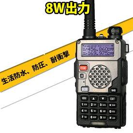 BF-8W3点部品付き 15km可 トランシーバー デュアルバンド136-174/400-520 MHz アマチュア無線機 VHF/UHF 8W出力 UV-5RE上位機種 UV-5REUP-II版 BAOFENG 寶鋒ラジオ POFUNG wireless intercom Walkie-talkie BF-8W送料無料