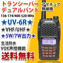 送料無料 トランシーバー デュアルバンド 136-174/400-520 MHz アマチュア無線機(UV-5R上位機種) VHF/UHF 5W/7W出力 …