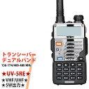 「BF-5W★3点部品付き」10km可 トランシーバー デュアルバンド 136-174/400-480 MHz アマチュア無線機 VHF/UHF 5W出…