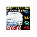 送料無料 LEDテープライト DC 12V 600連 5m 3528SMD 防水 高輝度SMD 白ベース 切断可能 全5色 白 赤 緑 青 黄 カウン…
