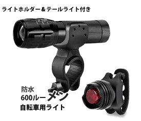 自転車 用ライト LED ヘッドライト 防水 600ルーメン ライトホルダーとテールライト付き 小型 軽量 簡単送料無料
