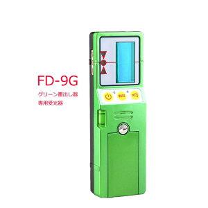 メーカー1年保証FD-9G/FD-6G/HC-REC 受光器グリーンレーザー墨出し器専用緑光の墨出し器専用Fukuda /フクダ/墨出器用送料無料