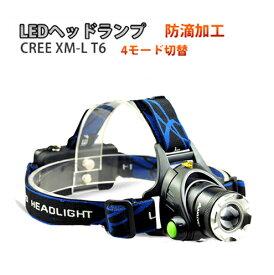 送料無料 作業用 超強力 LED ヘッドライト CREE XM-L T6 1800ルーメン 充電式 ズーム機能 登山/夜釣り/アウトドア/キャンプ