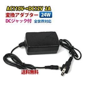家庭用AC 100V→DC12V 2A 24w 12V2A 変換アダプター 汎用 電源 LEDテープ用 DCジャック付き アダプター 送料無料