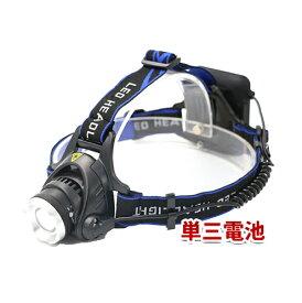 超強力 作業用 LED ヘッドライト XM-L T6 ズーム機能付 単三電池野営 地震 釣り 自転車送料無料