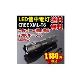 超強力 CREE XML-T6 懐中電灯 搭載ズーム機能付 ledライト 2000ルーメン 防滴加工