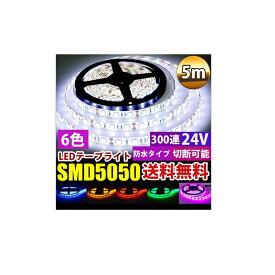 送料無料 LEDテープライト DC24V専用 300連 5m 5050SMD 高輝度SMD 白ベース 切断可能 正面発光 防水仕様 全6色