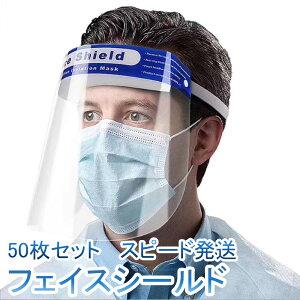フェイスシールド 50枚セット 在庫あり 顔面保護マスク フェイスカバー Mask 透明マスク 曇り止め スプラッシュシールド 防塵 マスク 透明シールド 鼻 目を保護 顔面カバー 軽量 通気性 安全