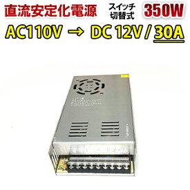 直流安定化電源 100V→12V 30A AC DC コンバーター スイッチング電源 AC/DC 変換器 変圧器 送料無料