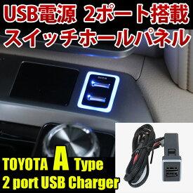 トヨタ用Aタイプ USB電源 スイッチホールパネル 2ポート搭載 タブレット充電可 30系アルファード送料無料