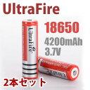 【送料無料】高容量 4200mah 18650 リチウムイオン 充電池 2本セット 4200mAh充電池