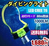 送料無料作業用ダイビングヘッドランプダイビングライト水中ライトヘッドライトLEDCREET61000LM防水ダイビングヘッドライトLEDライト80m防水点灯3モード